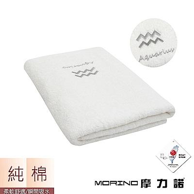 MORINO摩力諾 個性星座浴巾/海灘巾-水瓶座-晶燦白
