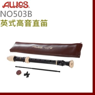 (開學限定) AULOS 英式高音直笛 NO503B / 直笛團指定款