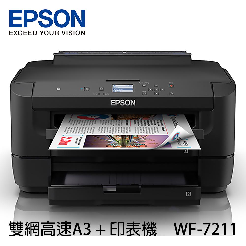 EPSON WF-7211 網路高速A3+設計專用印表機