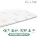 PAMABE水洗透氣護脊嬰兒床墊 70X100X5cm (兩色可選)