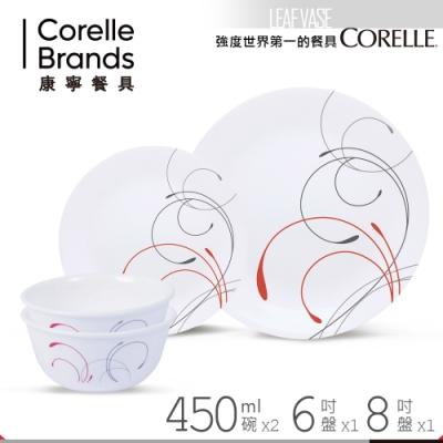 【美國康寧 CORELLE】優雅光輝餐盤碗4件組(SPD0401)