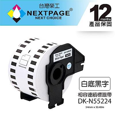 【台灣榮工】BROTHER 相容連續標籤帶 DK-N55224(54mm x30.48m)