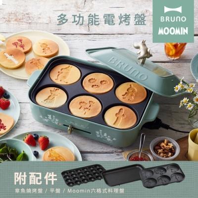 日本BRUNO Moomin 多功能電烤盤