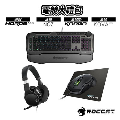 【ROCCAT】Horde-AIMO-Us四合一電競組合包