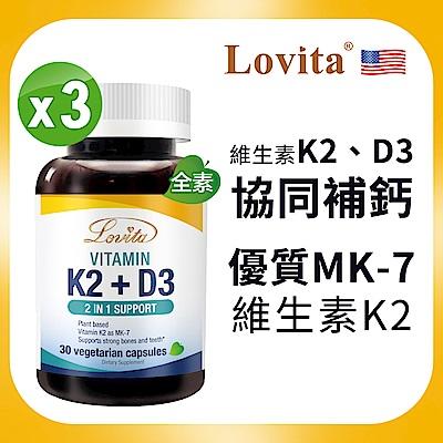 Lovita愛維他 維他命K2+D3素食膠囊 3入組 (維生素 維他命D3)