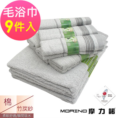 【MORINO摩力諾】竹炭紗條紋毛巾浴巾(超值9條組)