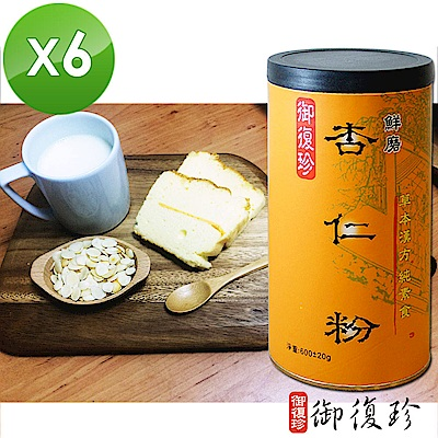 御復珍 鮮磨杏仁粉6罐組-無糖(600g)
