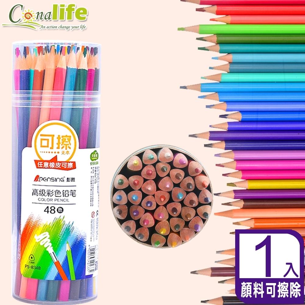 Conalife 48色顏料可擦拭三角色鉛筆(1入)