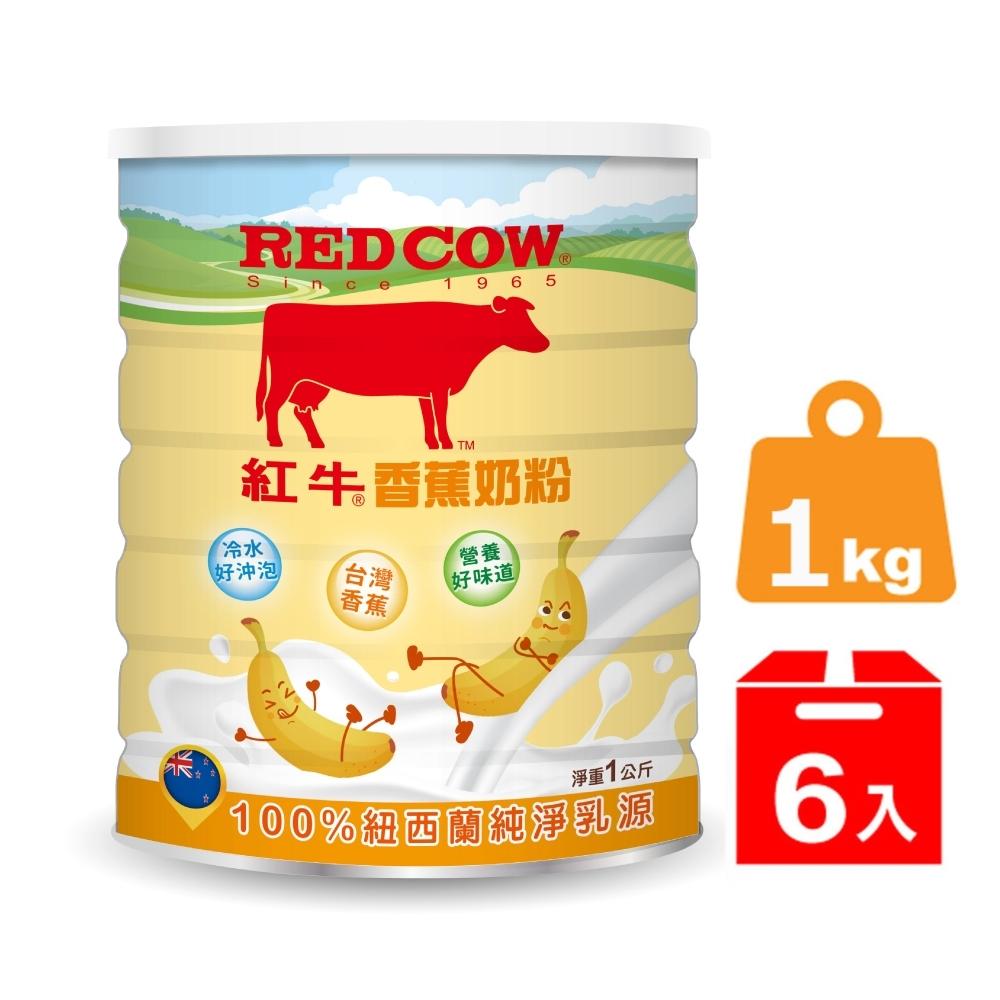 紅牛 香蕉奶粉(1kg)x6罐