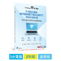 F-Secure芬-安全網路防護軟體-3台電腦2年版