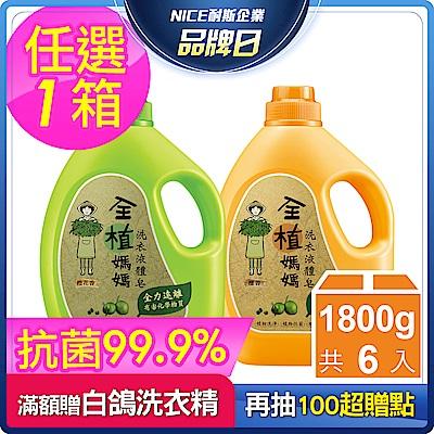 【耐斯品牌日限定】全植媽媽 洗衣液體皂-1800gX6瓶 2款任選(橙花香/檀香)