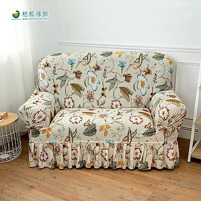 【格藍傢飾】迷蝶香裙擺涼感沙發套-米1+2+3人