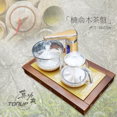 楠俞木 茶盤泡茶機組合-玻璃款