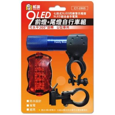 熊讚 CY-2865 9LED前燈+尾燈自行車組