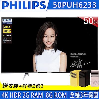 PHILIPS飛利浦 50吋 4K UHD聯網液晶顯示器+視訊盒 50PUH6233