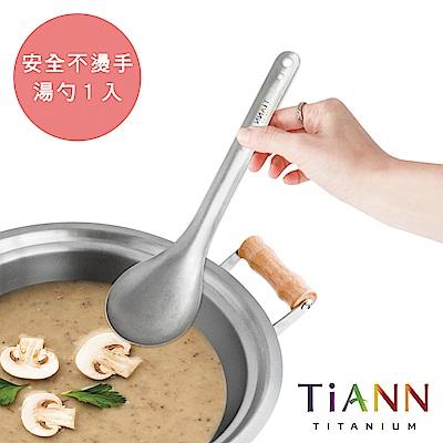 TiANN 鈦安純鈦餐具 安全不燙手 純鈦台式火鍋湯勺