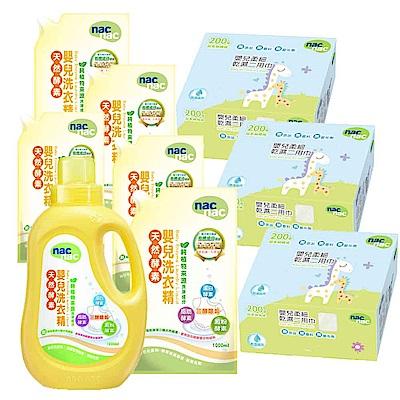 nac nac 天然酵素洗衣精1罐5補充包   兩用乾式紗布巾3盒特惠組