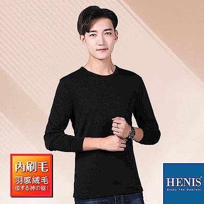 HENIS 輕暖羽感 內刷毛機能保暖衣 小高領(黑)