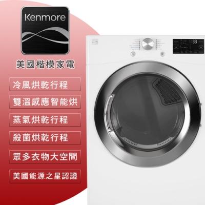 【Kenmore 楷模】15KG滾筒乾衣機(瓦斯型 91462)