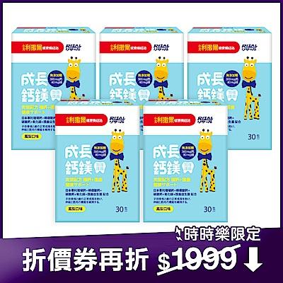 小兒利撒爾-成長鈣鎂 x五盒(兒童鈣鎂粉黃金比例4:1/日本專利珊瑚鈣/無糖成長配方