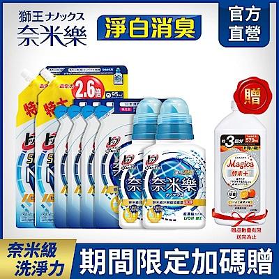 日本獅王LION 奈米樂超濃縮洗衣精 淨白消臭 500gx2+450gx4+950gx2 (贈MAGICA柑橘570ml)