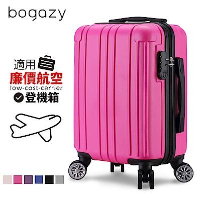 Bogazy 簡易格調 18吋登機箱(桃紅色)