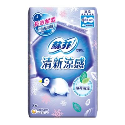 蘇菲 清新涼感清涼薄荷系列衛生棉(35cm)(8片/包)