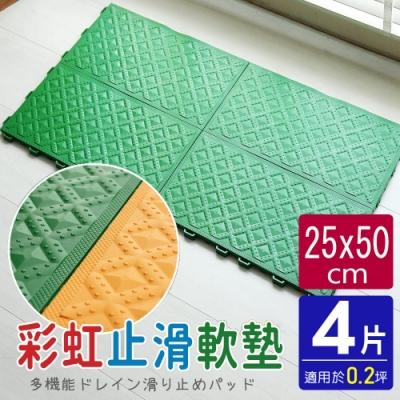 【AD德瑞森】多彩軟墊/防滑板/止滑板(4片裝-適用0.2坪)