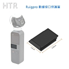 HTR Ruigpro 數據接口保護蓋 For OSMO Pocket