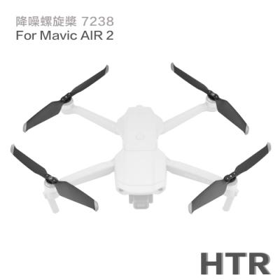HTR 降噪螺旋槳7238 for Mavic AIR 2(二對)