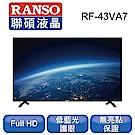 RANSO聯碩 43型 FullHD液晶顯示器RF-43VA7