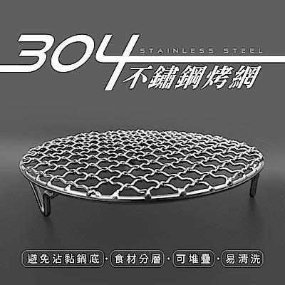 【PHILO】飛樂不鏽鋼網格圓烤網(19cm)