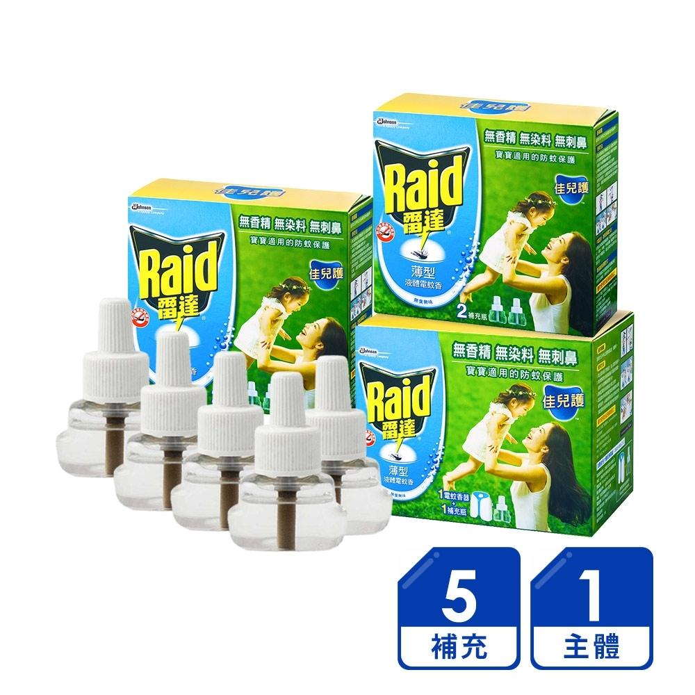 1主機+5補充   雷達 佳兒護薄型液體電蚊香器+補充瓶x5入(無香)