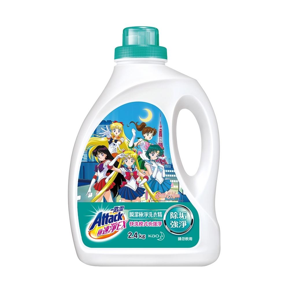 一匙靈 ATTACK 極速淨EX超濃縮洗衣精 瓶裝 (2.4KG) (美少女戰士聯名款)