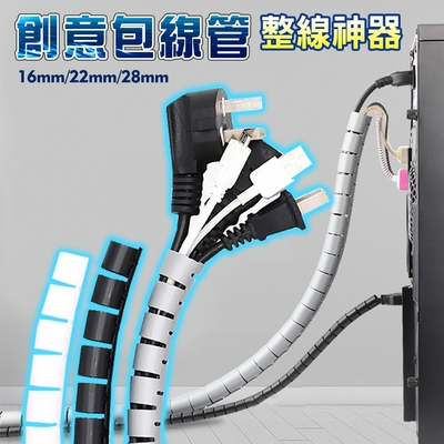 【judy家居生活用品館】免束免綁創意線材包線管 (管粗28mm / 兩米長) 2入