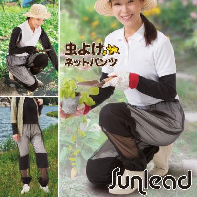 Sunlead 防蚊蟲。透氣涼感紗網長褲 (黑色)