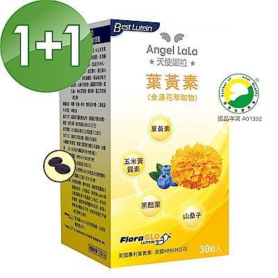 買一送一Angel LaLa 天使娜拉 葉黃素 (含金盞花萃取物)複方軟膠囊( 30 粒/盒)