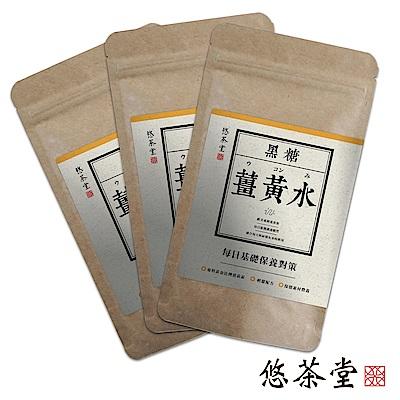 悠茶堂-黑糖薑黃水3入組