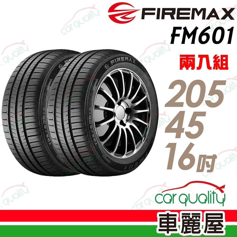 【福麥斯】FM601 降噪耐磨輪胎_二入組_205/45/16