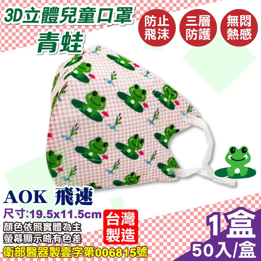 AOK 飛速 3D立體幼童口罩 醫療口罩(青蛙)-50入/盒