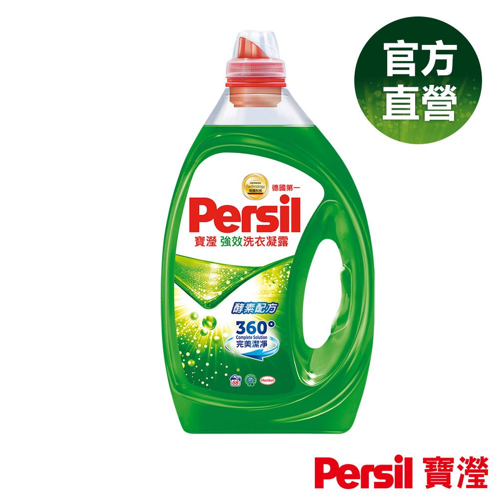 (大容量)Persil 寶瀅強效洗衣凝露 3.4L