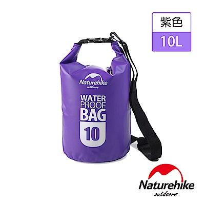 Naturehike 500D戶外超輕量防水袋 收納袋 漂流袋10L 紫色-急