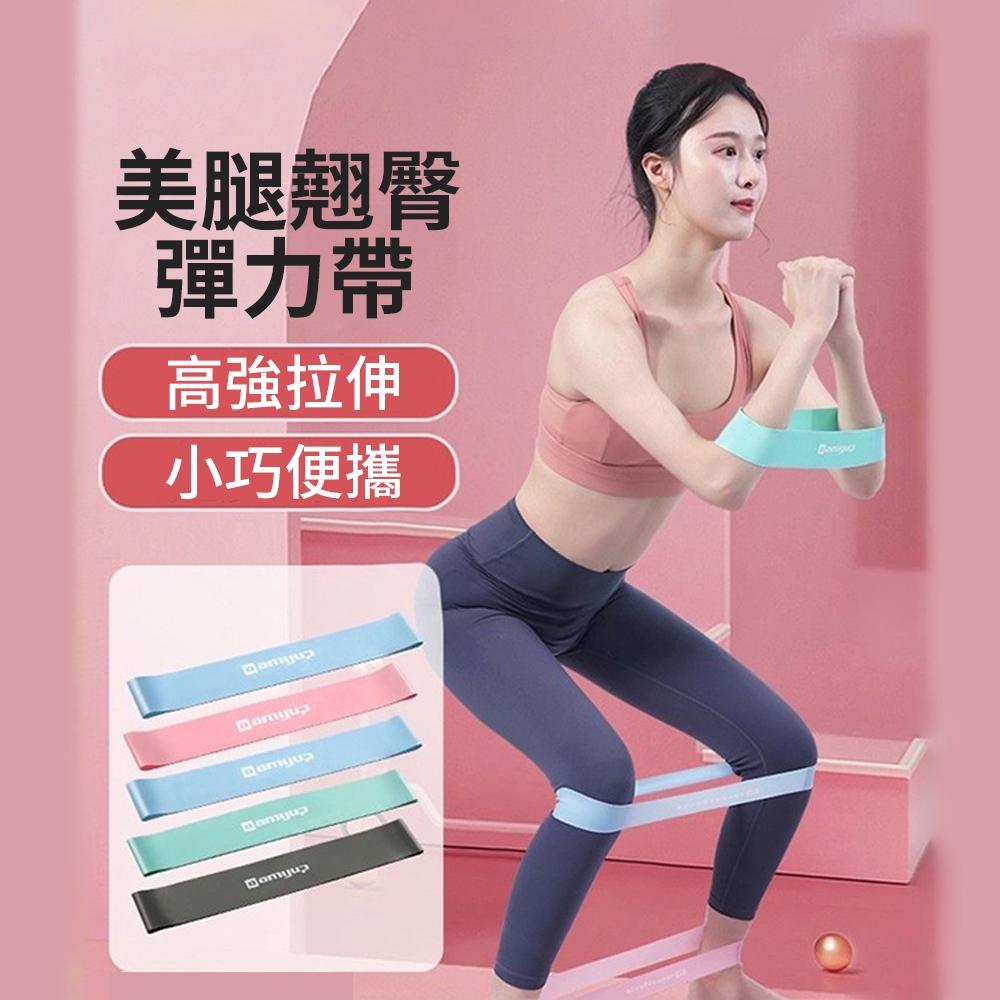 OMG 瑜伽健身阻力帶 4入組 彈力帶 拉力帶 深蹲運動伸展帶 彈力圈 居家健身