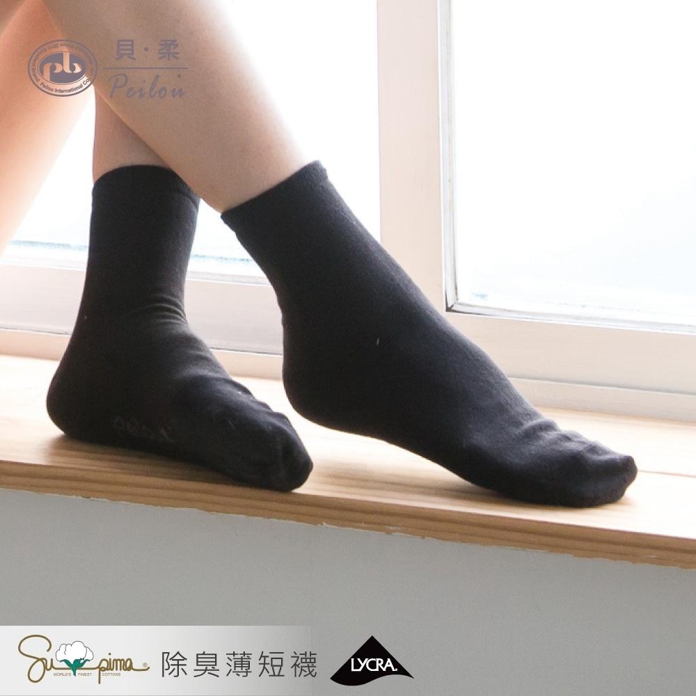 貝柔Supima萊卡學生除臭襪-短襪2雙組(男/女款)