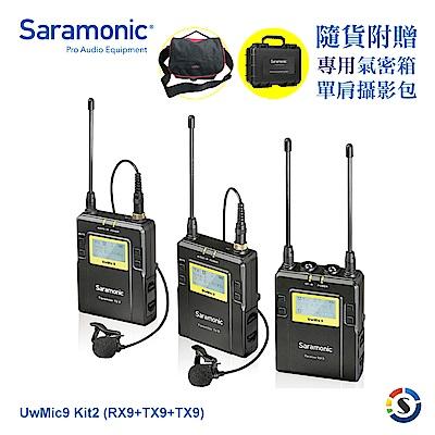Saramonic楓笛UwMic9 Kit2(RX9+TX9+TX9)一對二無線麥克風套裝