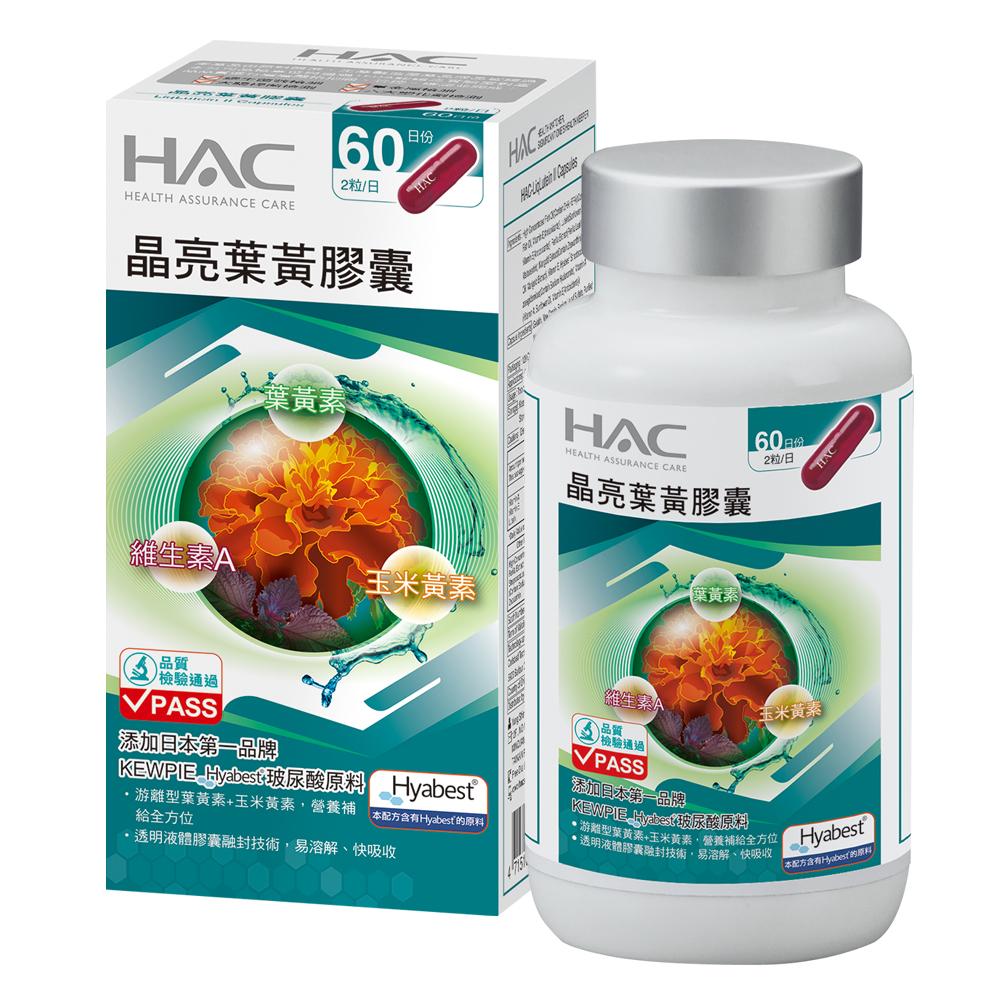 【永信HAC】 晶亮葉黃膠囊(120粒/瓶)