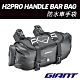 GIANT H2PRO HANDLE BAR BAG 防水車手袋  L尺寸 product thumbnail 1