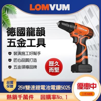 【LOMVUM 龍韻】25V雙速鋰電池多功能電鑽 5025
