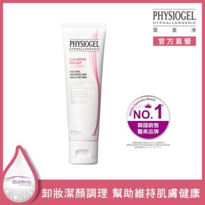【PHYSIOGEL 潔美淨】層脂質舒敏AI乳霜(50ml)