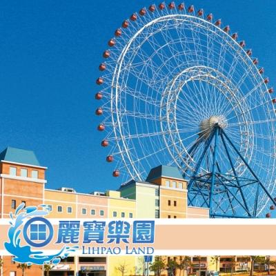 台中麗寶樂園-水陸2擇1 門票(4人組)